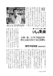 月刊石材 竹や石材店取材記事